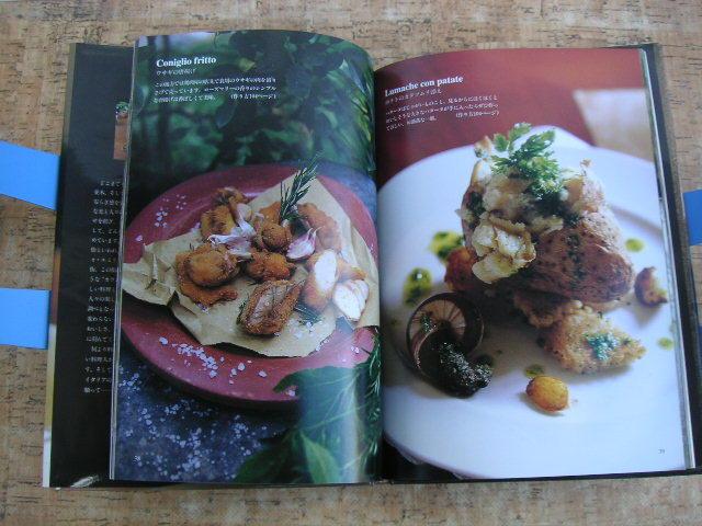 ∞ カフェ アルティエ メスティエリの イタリアのおいしい食卓 主婦の友社、刊 1997年・1刷 エンゾ&アンナ・ベルテッリ他、共著_画像9