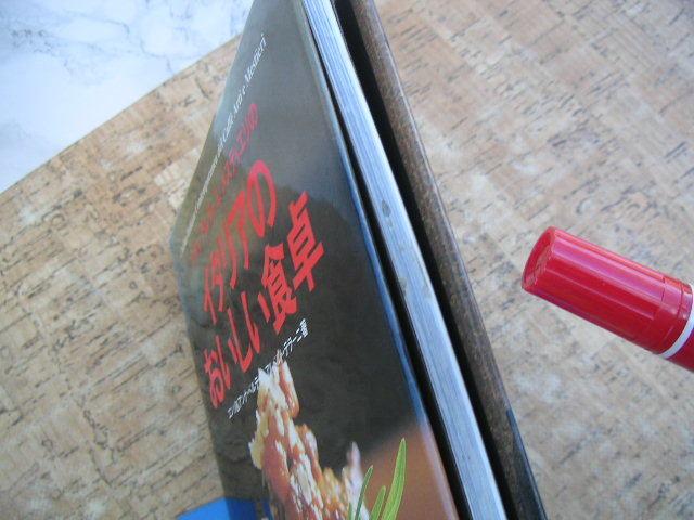 ∞ カフェ アルティエ メスティエリの イタリアのおいしい食卓 主婦の友社、刊 1997年・1刷 エンゾ&アンナ・ベルテッリ他、共著_強いシミ汚れが有ります(ペン先付近)