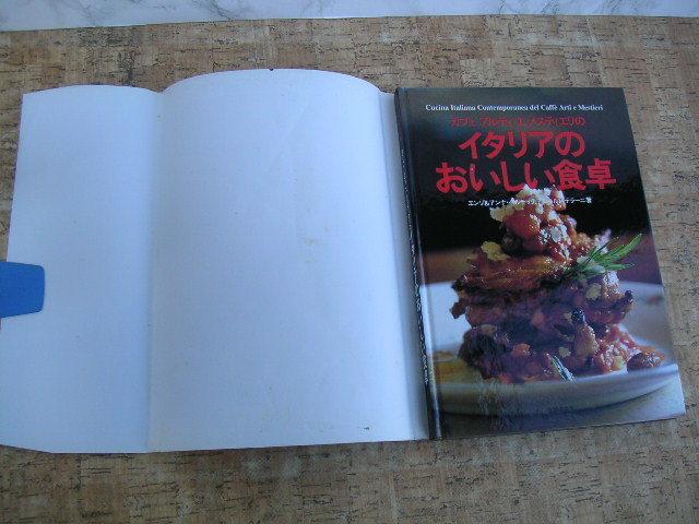 ∞ カフェ アルティエ メスティエリの イタリアのおいしい食卓 主婦の友社、刊 1997年・1刷 エンゾ&アンナ・ベルテッリ他、共著_カバーの裏面にシミが出ています