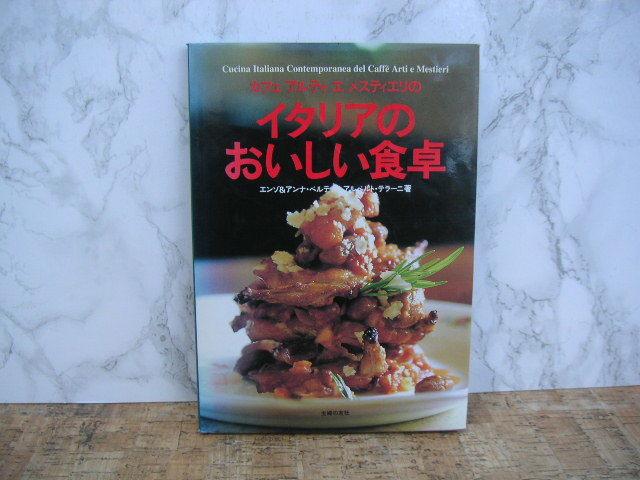 ∞ カフェ アルティエ メスティエリの イタリアのおいしい食卓 主婦の友社、刊 1997年・1刷 エンゾ&アンナ・ベルテッリ他、共著_写真のものが全てです、写真でご判断下さい
