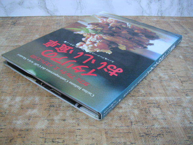 ∞ カフェ アルティエ メスティエリの イタリアのおいしい食卓 主婦の友社、刊 1997年・1刷 エンゾ&アンナ・ベルテッリ他、共著_小口にシミ、経年汚れが有ります