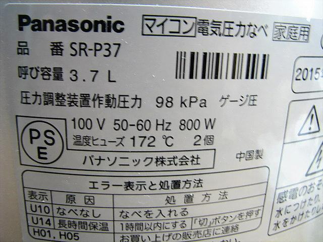 未使用品☆Panasonic パナソニック マイコン電気圧力なべ SR-P37-N_画像5