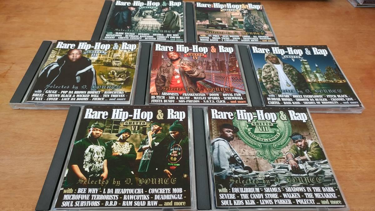 (VA7枚組) Rare Hip-Hop & Rap 1~7 全世界のアングラヘッズが渇望した楽曲満載の究極の理想形コンピレーションシリーズ!!