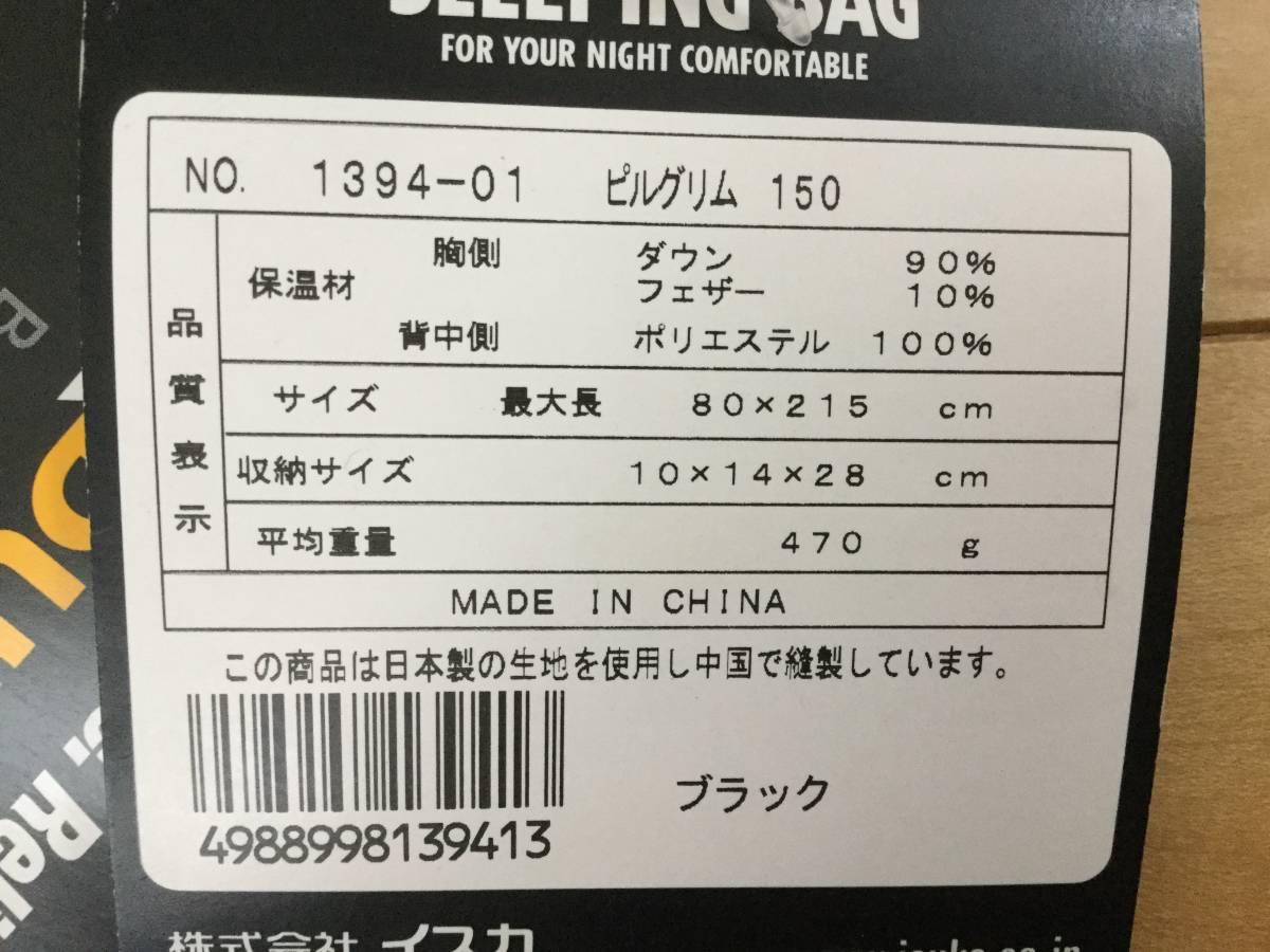 新品 未使用 イスカ(ISUKA) 寝袋 ピルグリム 150 ブラック _画像3