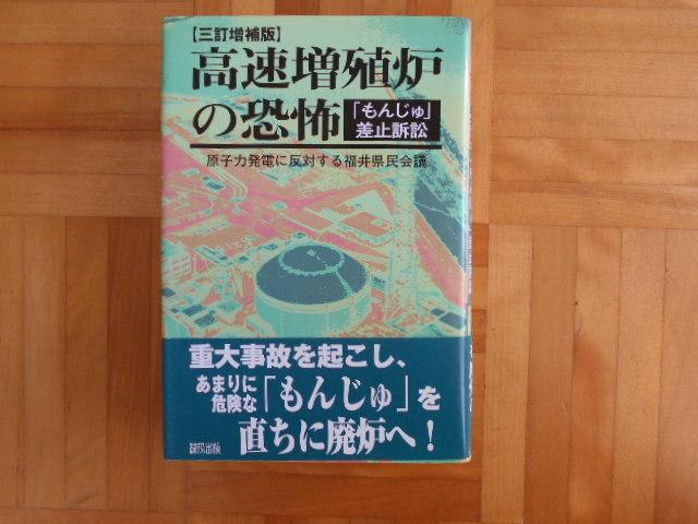 原子力発電に反対する福井県民会議 「高速増殖炉の恐怖ーもんじゅ差止訴訟」 緑風出版_画像1