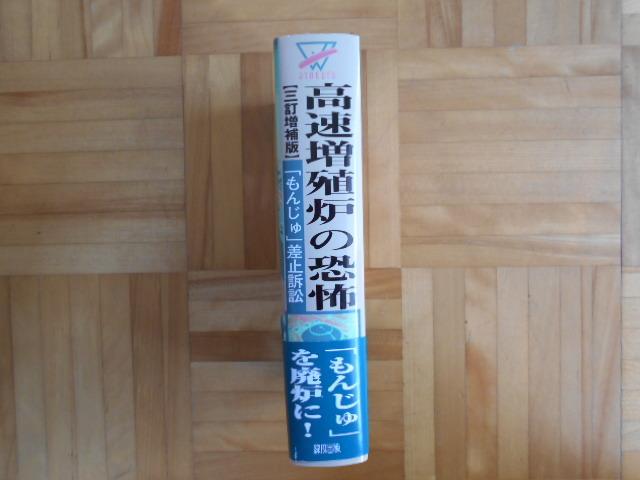 原子力発電に反対する福井県民会議 「高速増殖炉の恐怖ーもんじゅ差止訴訟」 緑風出版_画像3