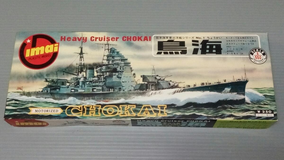 イマイ 鳥海 日本海軍重巡洋艦シリーズ 空箱取説