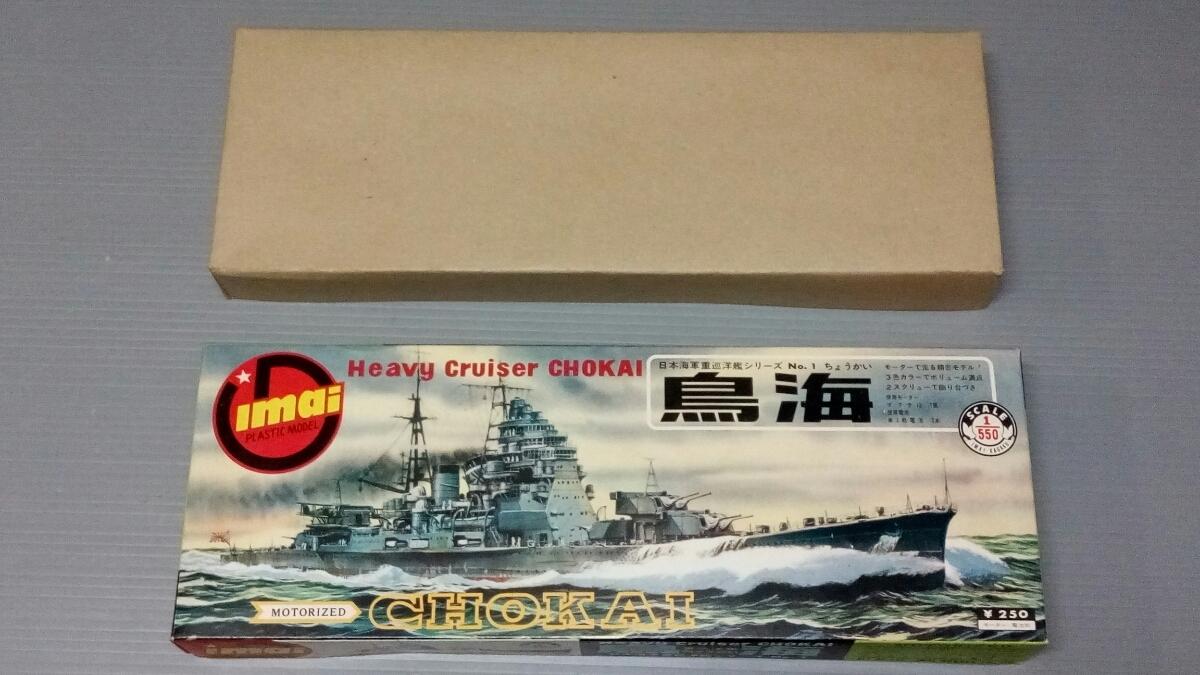 イマイ 鳥海 日本海軍重巡洋艦シリーズ 空箱取説_画像6