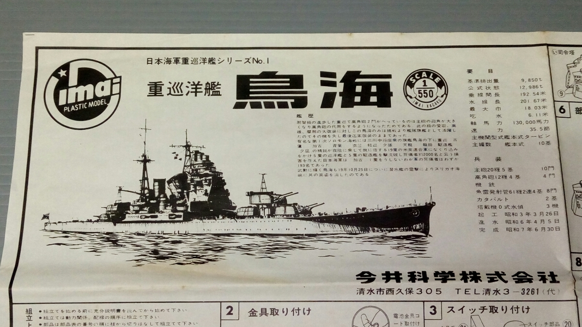 イマイ 鳥海 日本海軍重巡洋艦シリーズ 空箱取説_画像9