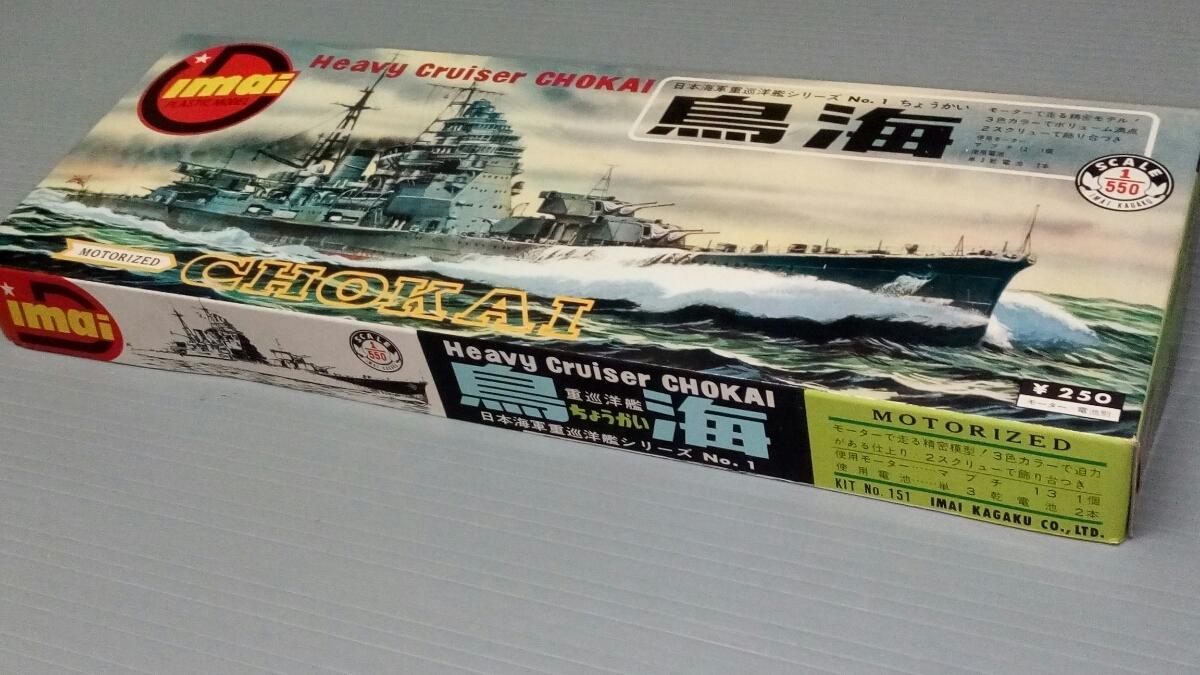 イマイ 鳥海 日本海軍重巡洋艦シリーズ 空箱取説_画像2