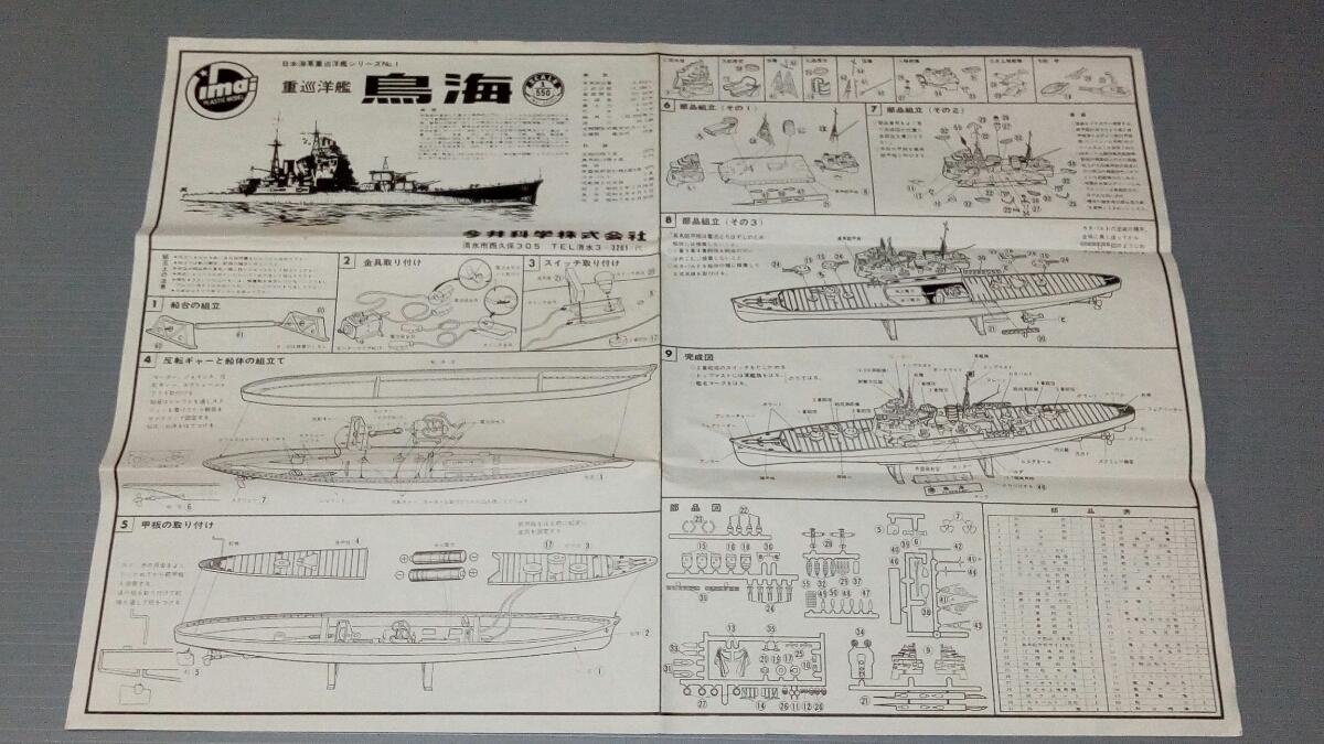 イマイ 鳥海 日本海軍重巡洋艦シリーズ 空箱取説_画像7
