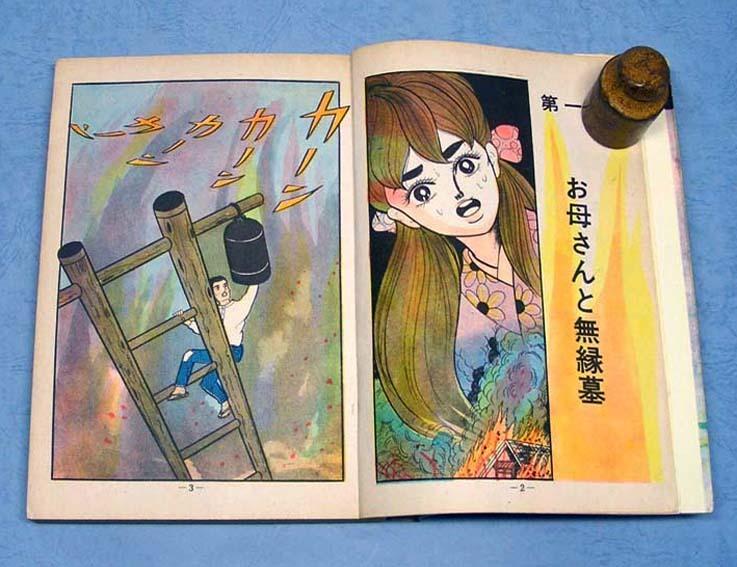 鬼火の棲む家〈さが・みゆきサスペンス劇場 No.17〉ひばり書房_画像5