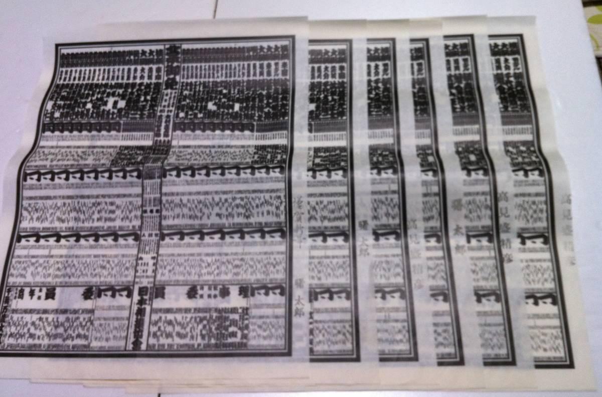 日本相撲協会 大相撲 番付表 平成15年 1月 3月 5月 7月 9月 11月場所 6場所の番付表 「曙太郎」「高見盛」印入_画像1