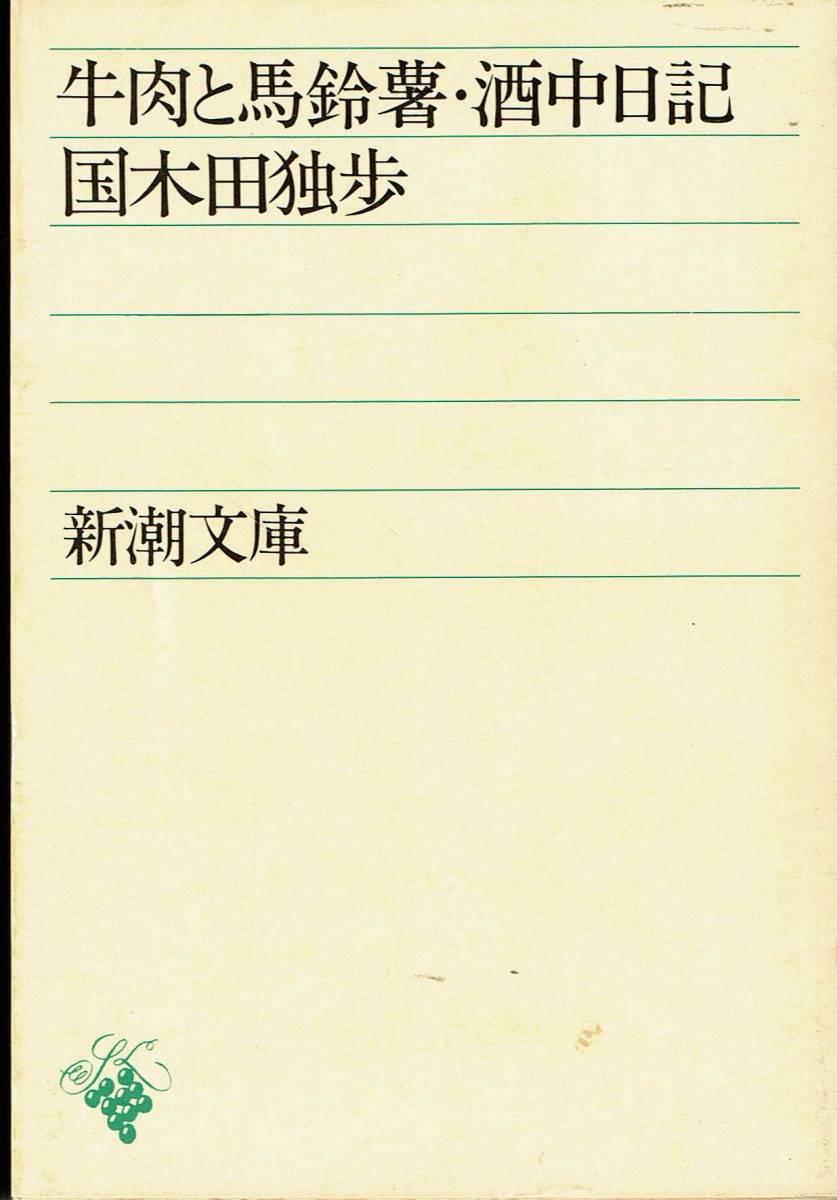 国木田独歩、牛肉と馬鈴薯,MG00001_画像1