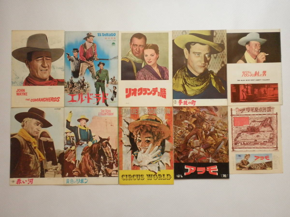 当時物 古い映画 パンフレット34冊 ジョンウェイン出演 他、西部劇名画