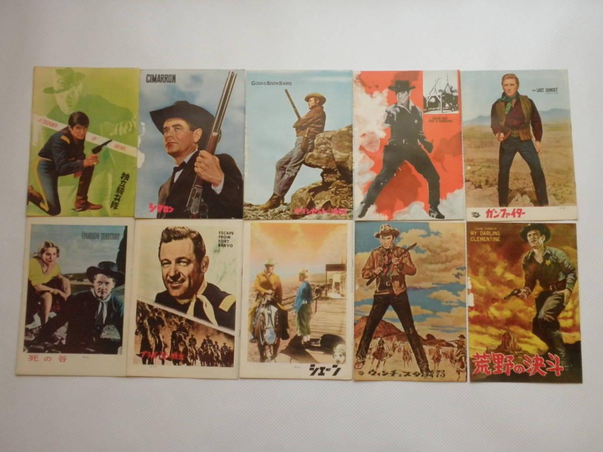 当時物 古い映画 パンフレット34冊 ジョンウェイン出演 他、西部劇名画_画像2