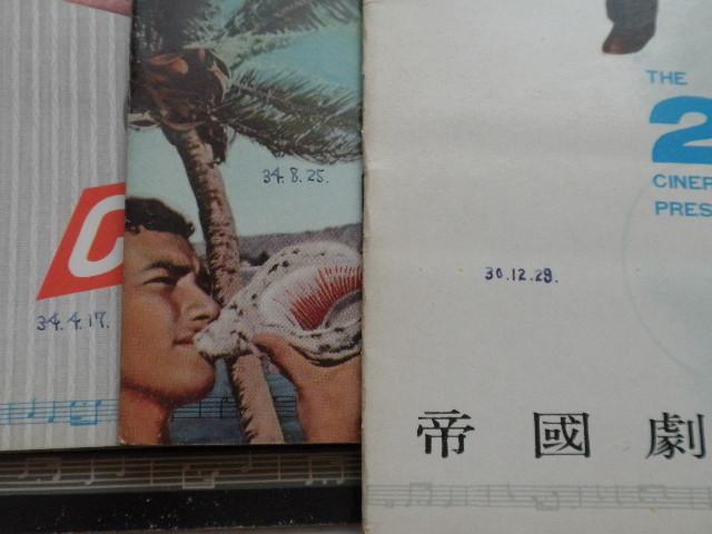 当時物 映画パンフレッド/セクシー系/恋愛/戦争/SF/カルト系/オカルト/Walt Disney/ 78冊くらい_画像8