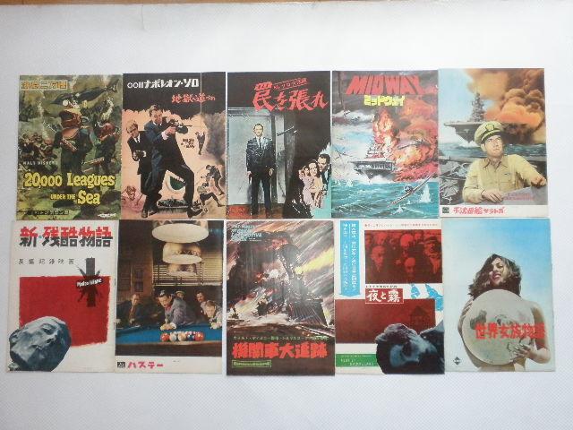 当時物 映画パンフレッド/セクシー系/恋愛/戦争/SF/カルト系/オカルト/Walt Disney/ 78冊くらい_画像5