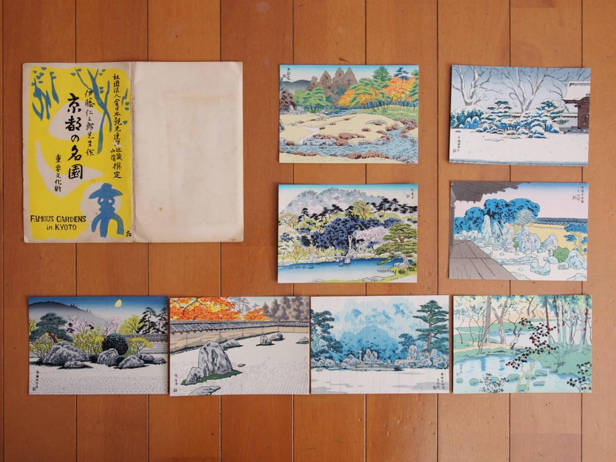 伊藤仁三郎 手摺版画 絵葉書 8枚 袋付 京都の名園