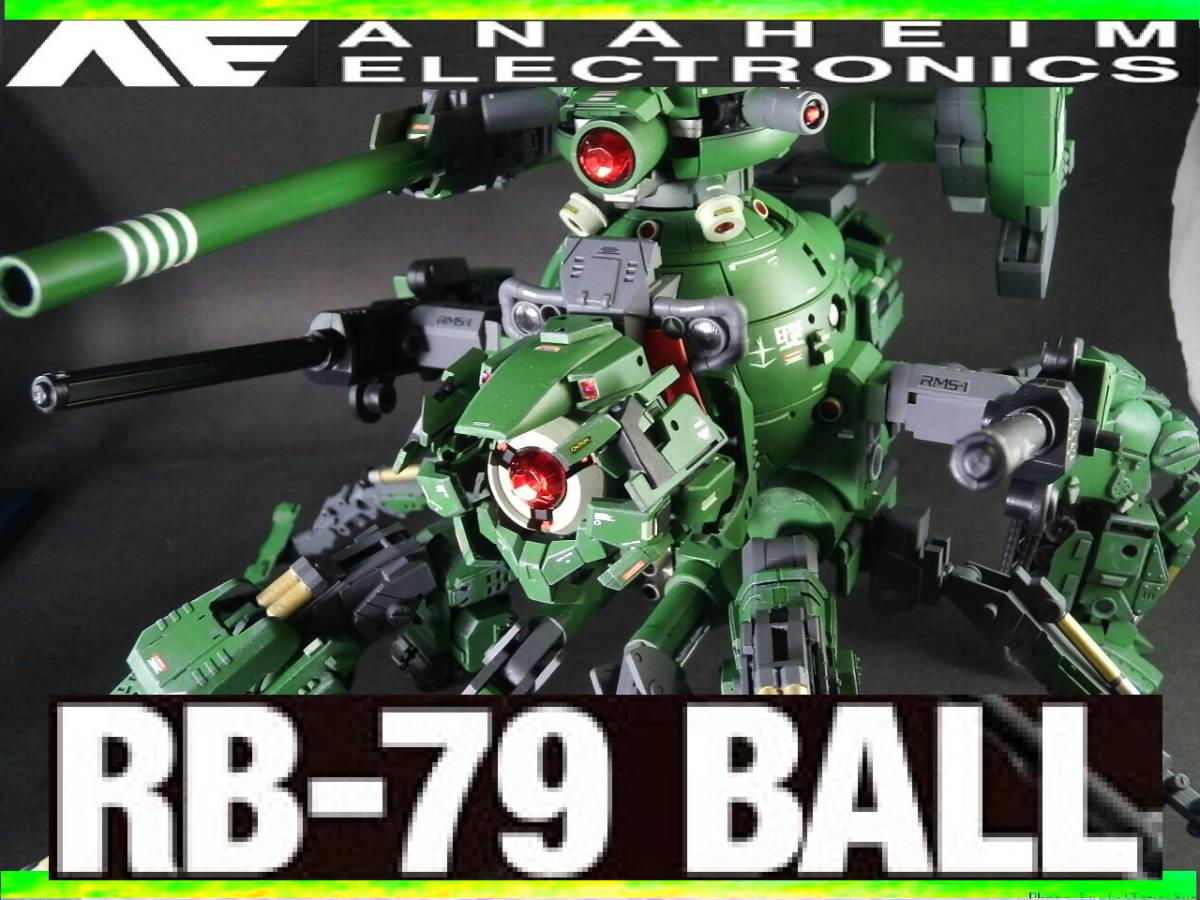MG改修 陸戦型ボール