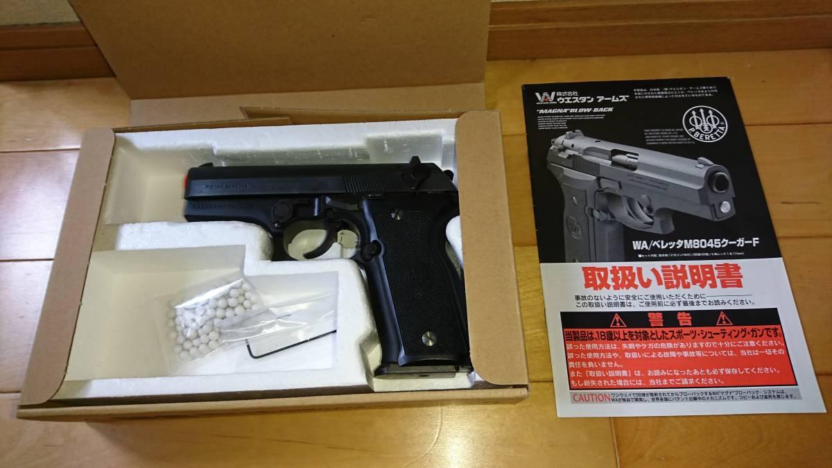 WA Beretta M8045F クーガー カーボンブラック ガスブローバックガン_画像6