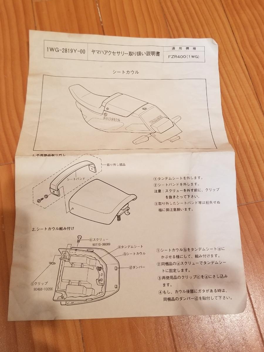 新品 未使用 FZR400 1WG 純正オプション シングルシートカウル 当時物 デットストック_画像10
