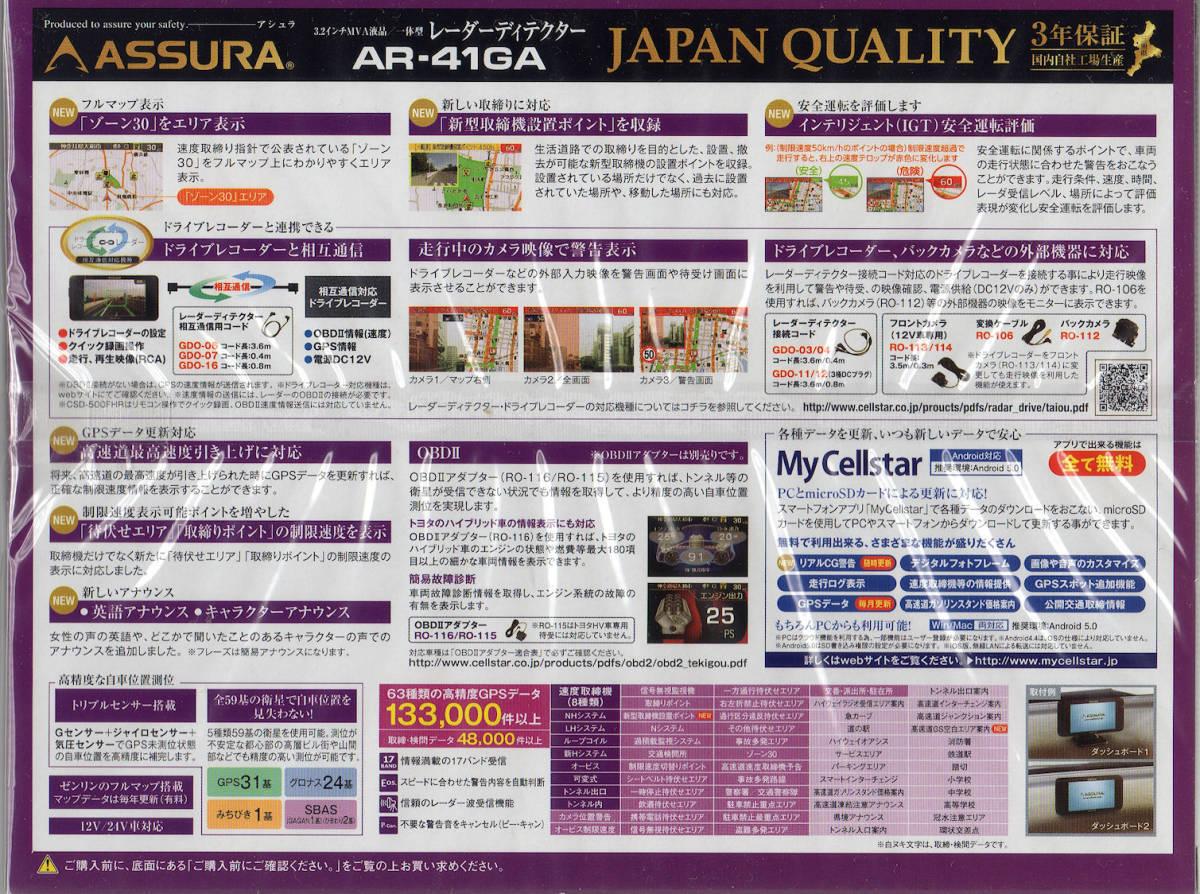 新品 3年保証 日本製 CELLSTAR ASSURA ドラレコ接続可 GPSデータは完全無料 購入2019年1月 アシュラ_画像3