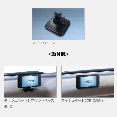 新品 3年保証 日本製 CELLSTAR ASSURA ドラレコ接続可 GPSデータは完全無料 購入2019年1月 アシュラ_画像4