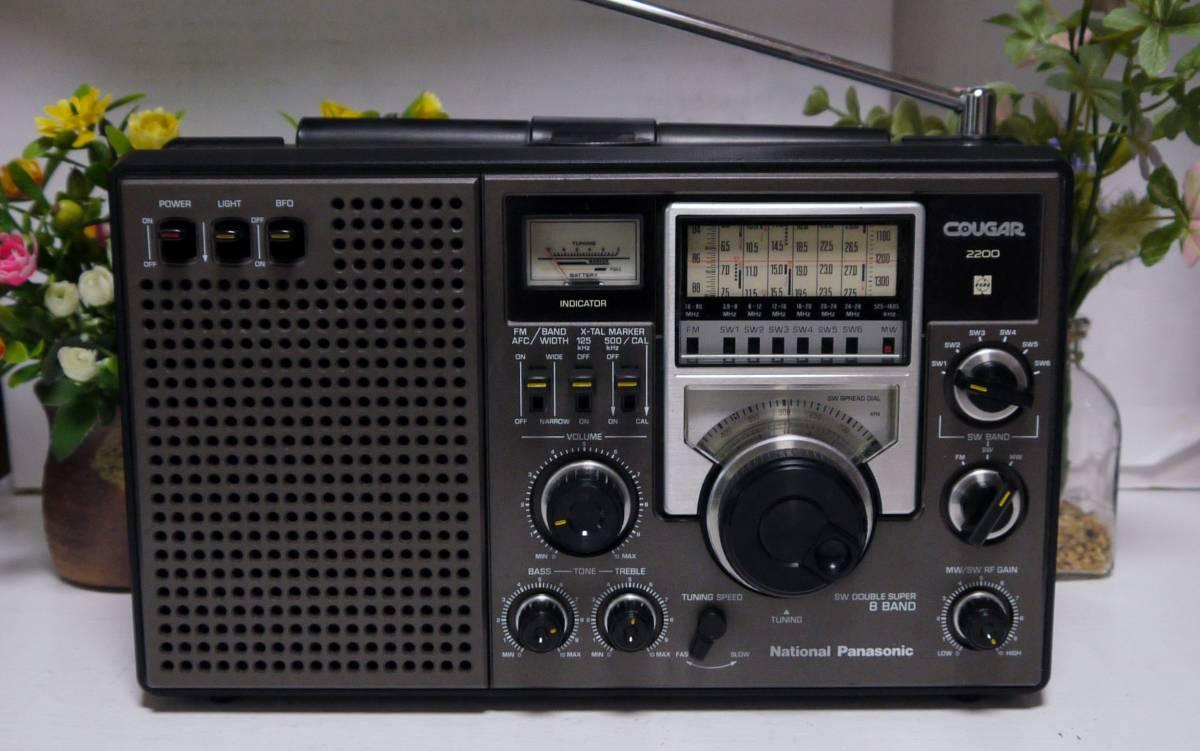 クーガ(RF-2200)オールバンド高感度に整備、厳選したきれいで高品質な機器です*Aクラス*