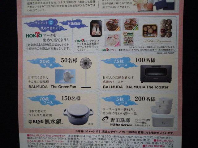 懸賞 応募 ホクト 日本の魅力再発見 ホクトマーク 40枚 BALMUDA The GreenFan The Toaster 他
