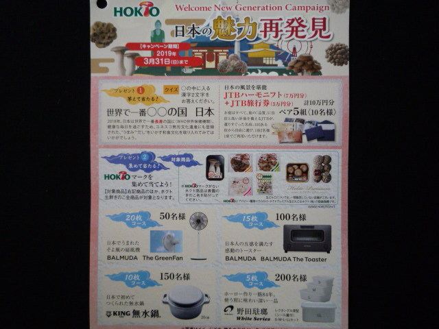 懸賞 応募 ホクト 日本の魅力再発見 ホクトマーク 40枚 BALMUDA The GreenFan The Toaster 他_画像2
