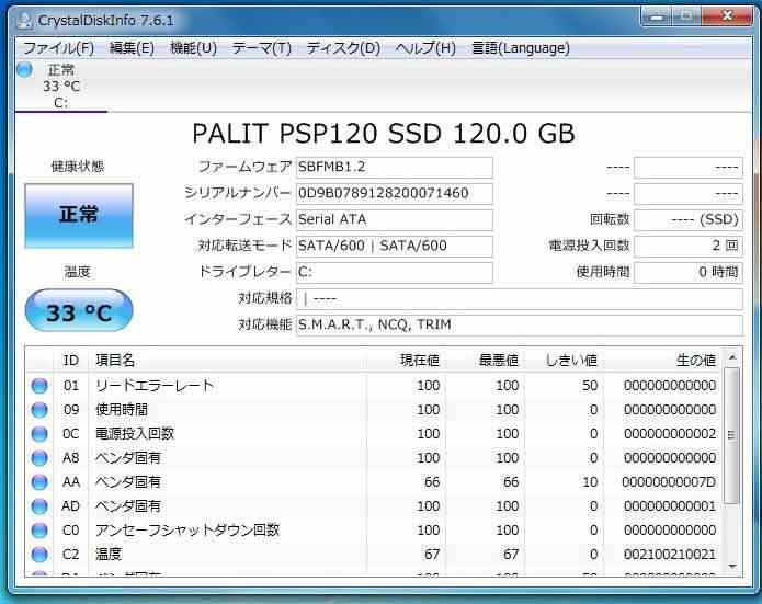 自作PC 新品SSD 120GB i7 2600k 3.4GHz WIN10 Pro インストール認証済み_画像5