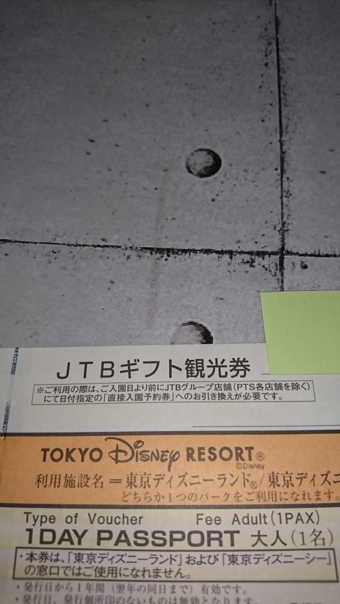 JTBギフト観光券 ディズニーランド ディズニーシー 大人1DAYパスポート2枚_画像2