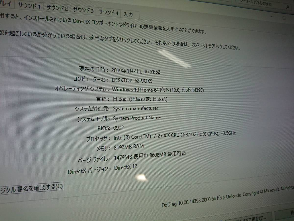 □399 自作 TSUKUMO eX.computer ASUS P8Z68-V Core i7-2700K 3.50GHz 8GB SSD120GB +HDD1TB windows10インストール済 動作品_画像7