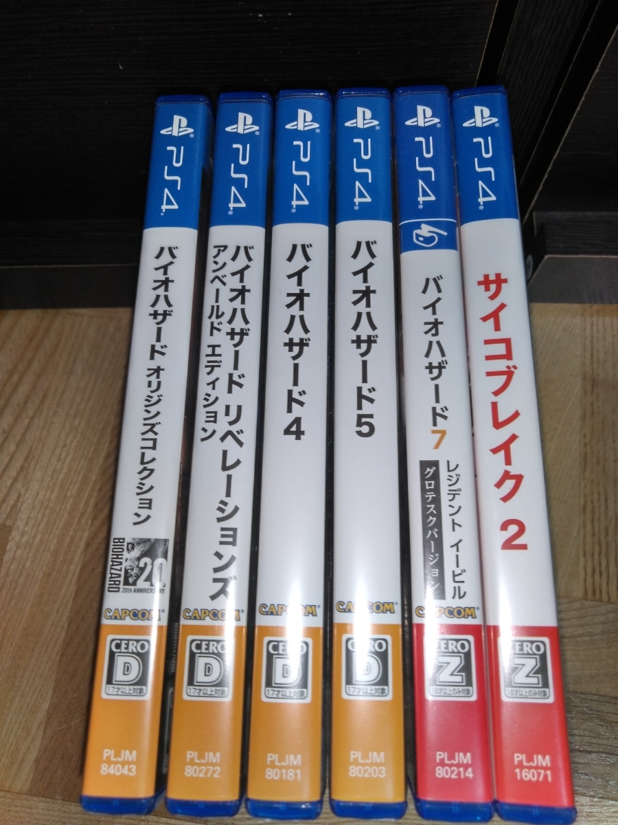 ps4 バイオハザード4.5.7 オリジンズコレクション リベレーションズ サイコブレイク2 の6本セット(中古)送料無料