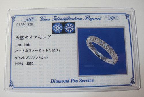 1円スタート 277-190107F3 Pt950 プラチナ 天然 ダイヤモンド リング 指輪 エンゲージ マリッジ 1.04ct 7号 鑑別書_画像2