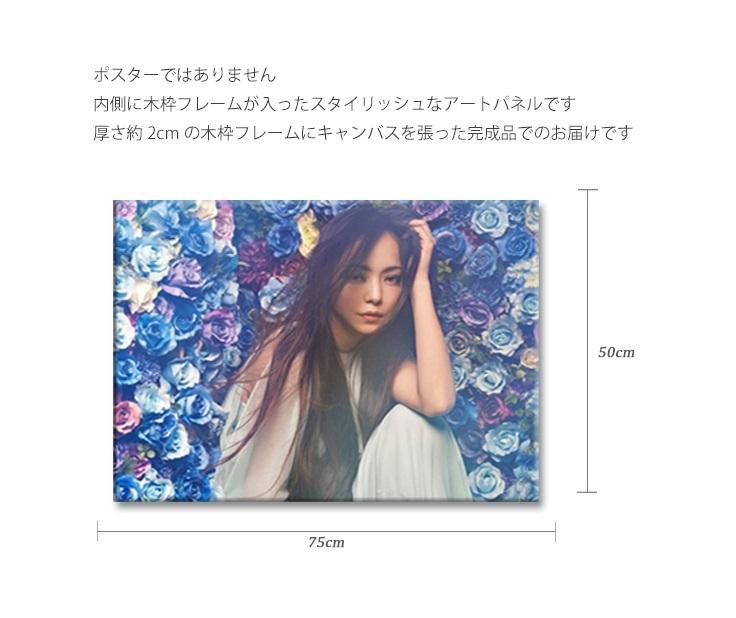 3L安室奈美恵特大アートパネル75×50cm大型木枠フレーム張りキャンバスパネル完成品アートボードインテリア特注壁掛けポスターグッズ即決有_画像2