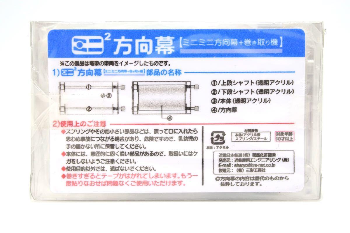 近畿日本鉄道 近鉄 6020系 ラビットカー塗装 ミニミニ方向幕 南大阪線_画像2