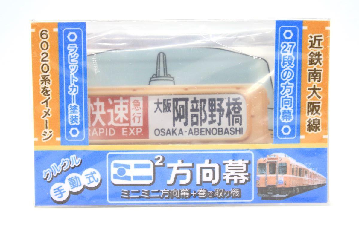 近畿日本鉄道 近鉄 6020系 ラビットカー塗装 ミニミニ方向幕 南大阪線_画像1