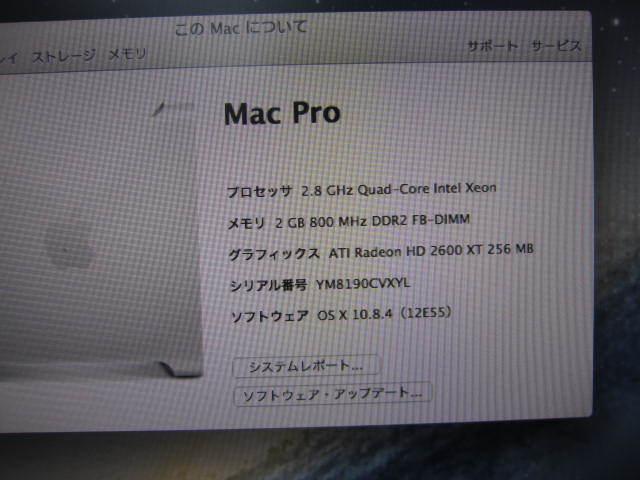 Mac Pro A1186 2.8GHz 2GB HDDなし No.5_画像3