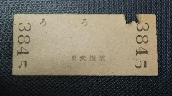 【東武鉄道硬券】太田より木崎ゆき乗車券 3等 昭和19年 戦前_画像2