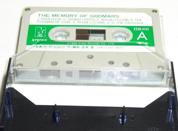若草恵  ザ・メモリー・オブ・ゴッドマーズ THE MEMORY OF GODMARS   カセットテープ  中古  現状にて_画像3