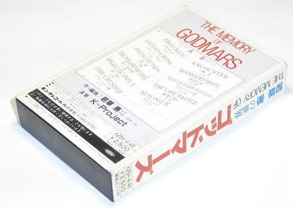 若草恵  ザ・メモリー・オブ・ゴッドマーズ THE MEMORY OF GODMARS   カセットテープ  中古  現状にて_画像2
