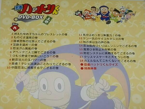ヤフオク! - DVD 忍者ハットリくん DVD-BOX 上巻