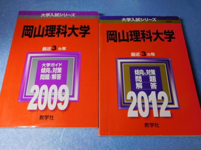 m★赤本★岡山理科大学(2009年+2012年)★背表紙にヤケ有★