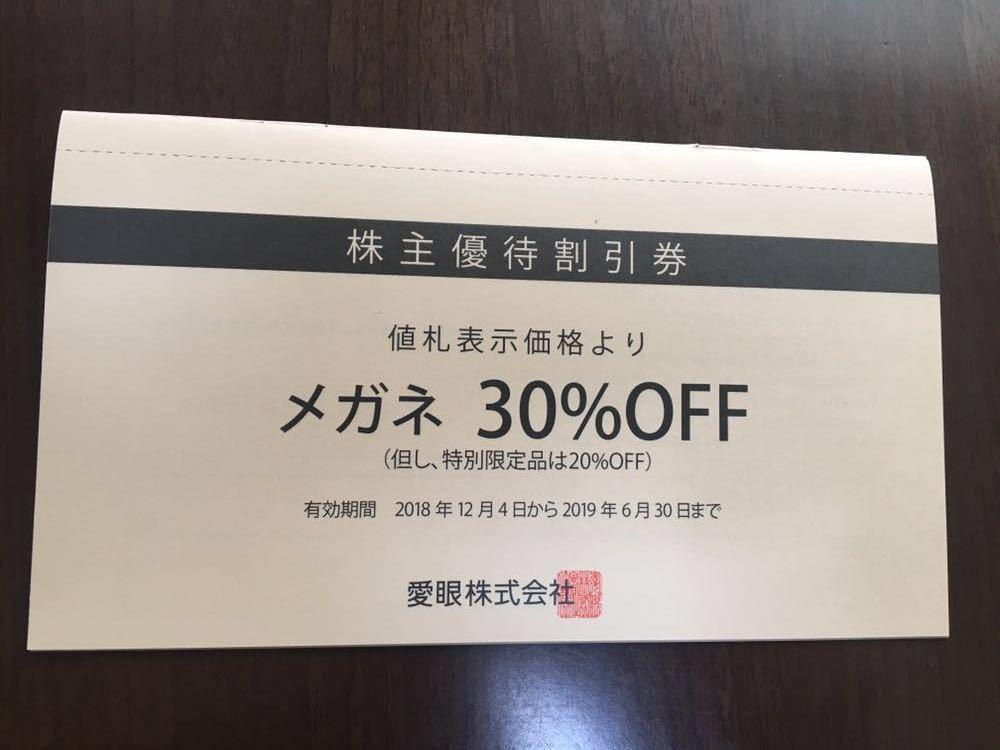 送料無料 メガネの愛眼 株主優待券 メガネ30%OFF券1枚 図書券、切手可