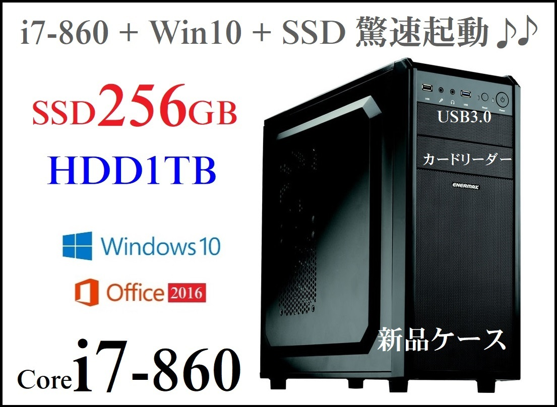 新品ケース!! i7-860 Office2016 win10 SSD256GB HDD 1TB !!!超美品