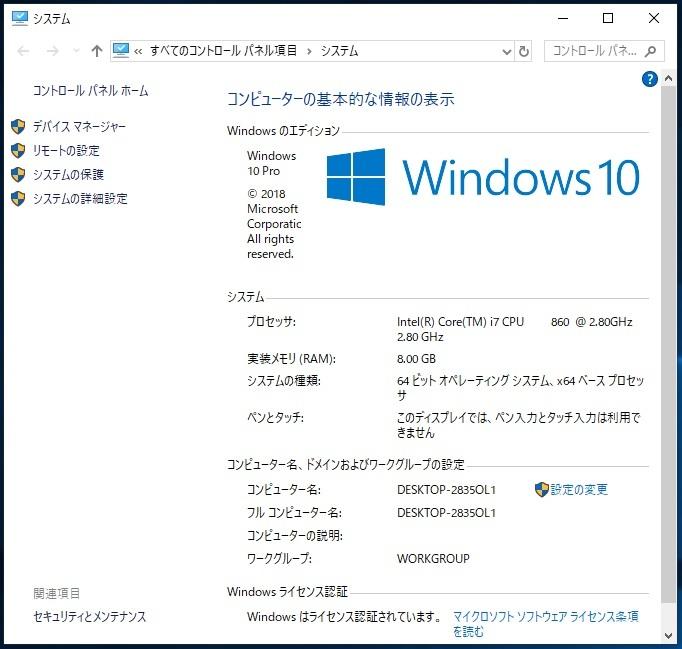 新品ケース!! i7-860 Office2016 win10 SSD256GB HDD 1TB !!!超美品_画像7