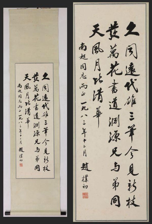 【掛け軸】「三行書 趙樸初 」中国 近代書画家 肉筆保證 唐物唐本