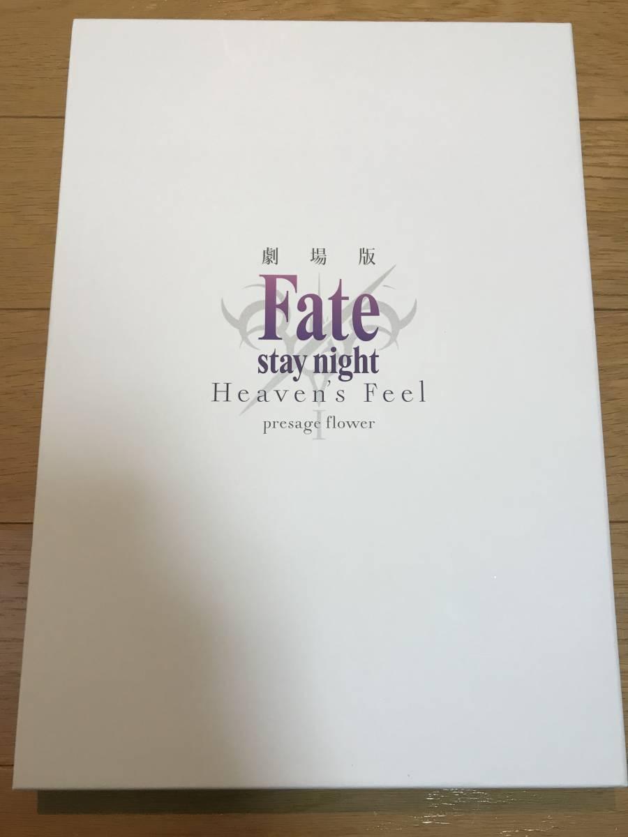 劇場版 Fate stay night Heaven's Feel I. presage flower パンフレット オリジナルドラマCD付き_画像2